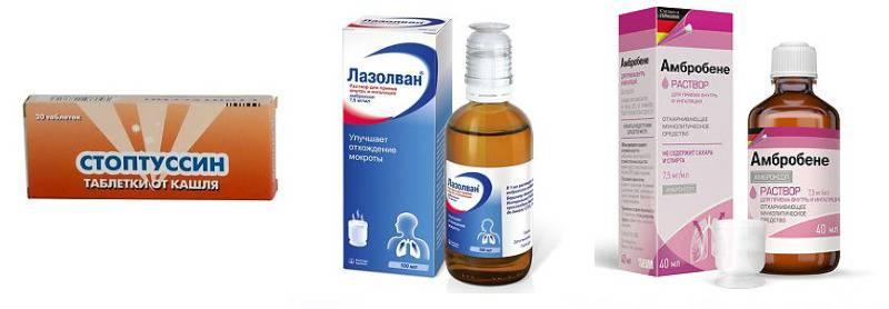 Лекарства при мокроте в легких