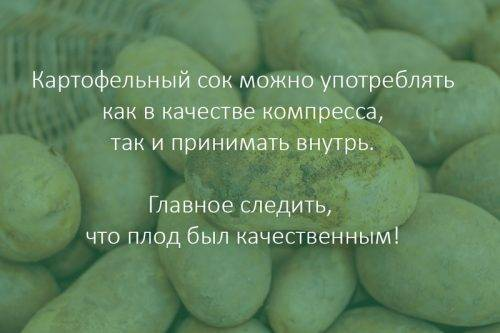 Картофель от геморроя