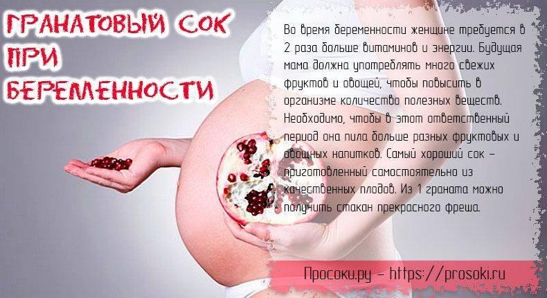 Польза и вред граната при беременности