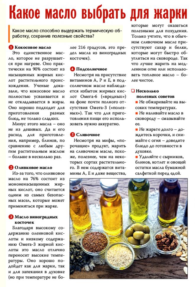 На каком масле жарить лучше, виды масла. выбор масла для жарки. полезные советы по выбору