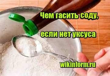 Зачем гасить соду уксусом при выпечке?