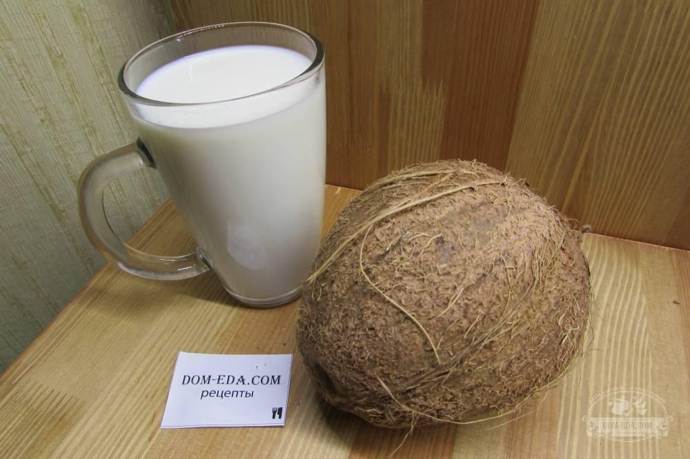 Как приготовить кокосовое молоко?
