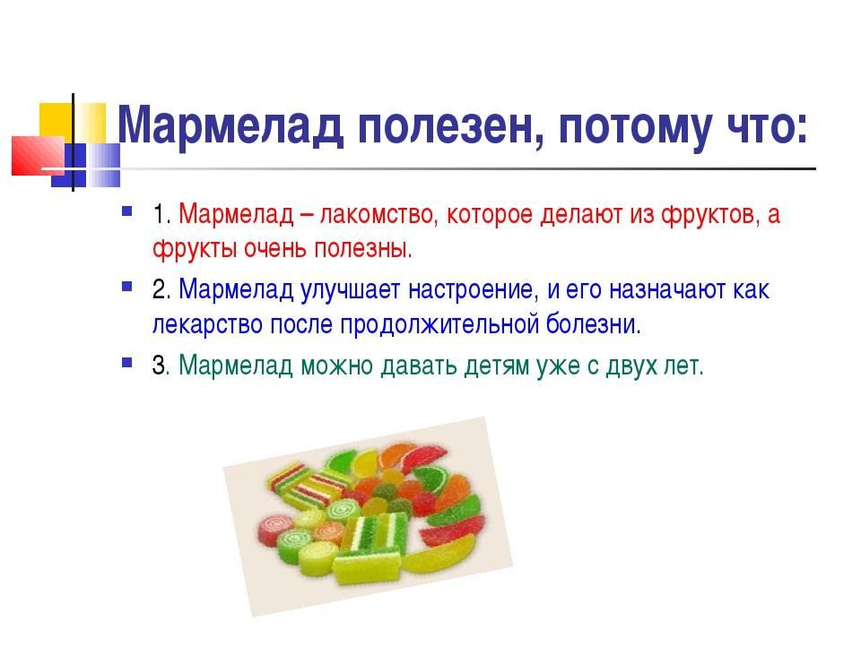 Мармелад — польза и вред для организма
