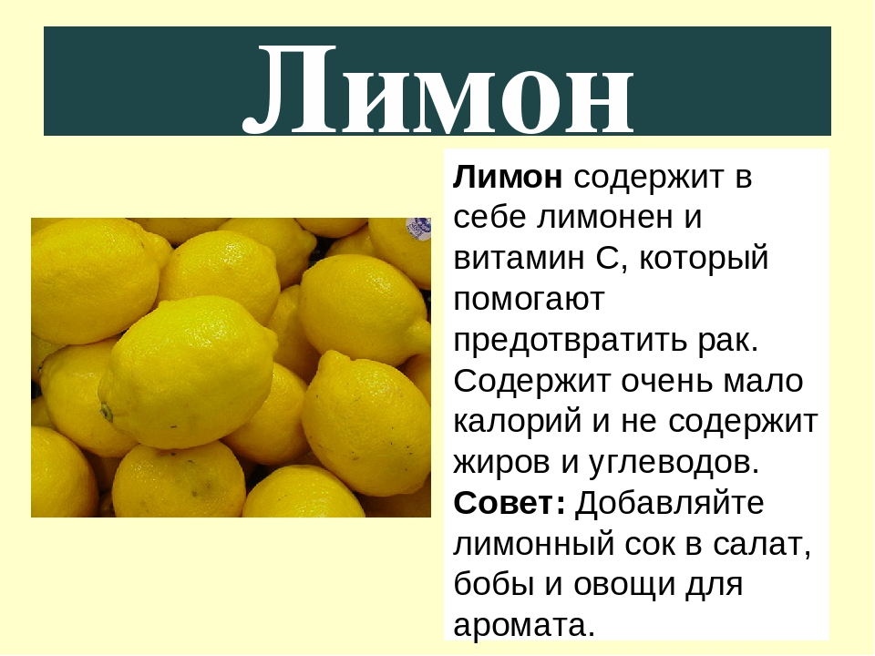 Сколько лимонов можно есть в день?