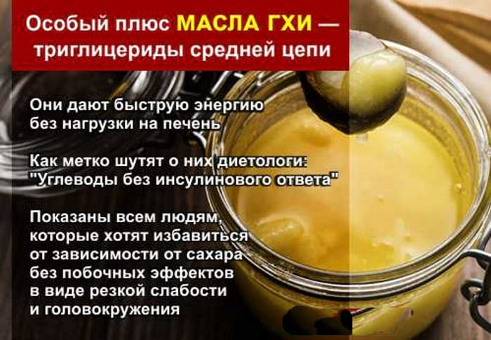 Масло гхи: польза и вред необычного продукта