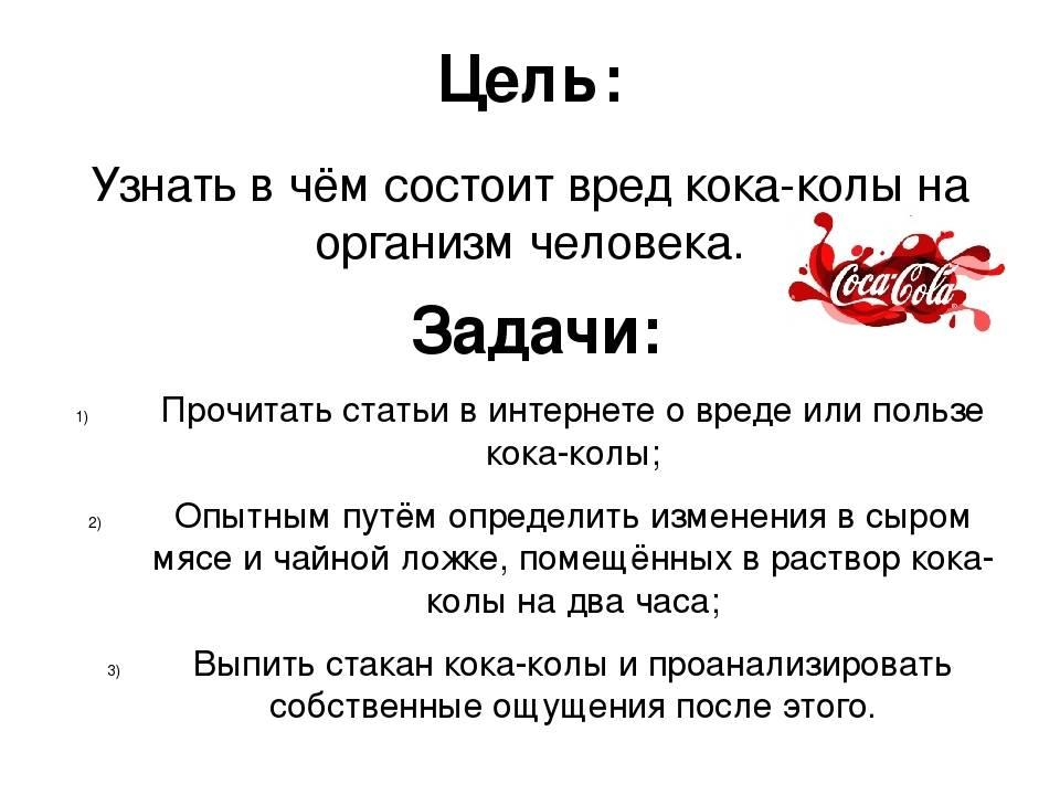 Вред и влияние кока-колы на организм человека