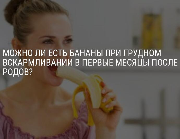 Сколько бананов можно есть кормящей маме при гв: крепят они или слабят