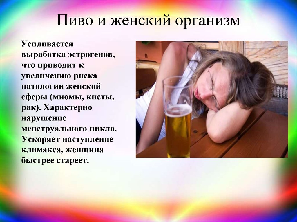 Вред пива, о котором не принято говорить