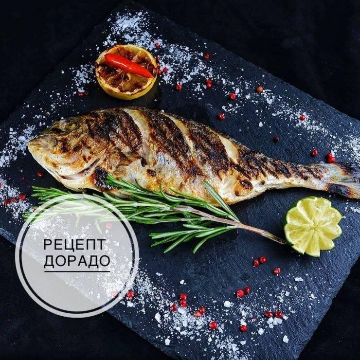 Дорадо — знакомство с античным деликатесом. рыба дорадо: польза и вред от употребления в пищу, способы приготовления