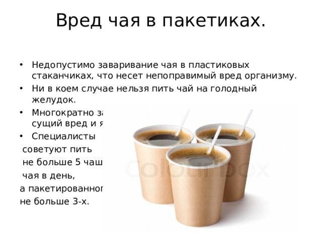 Польза и вред черного чая для мужчин и женщин