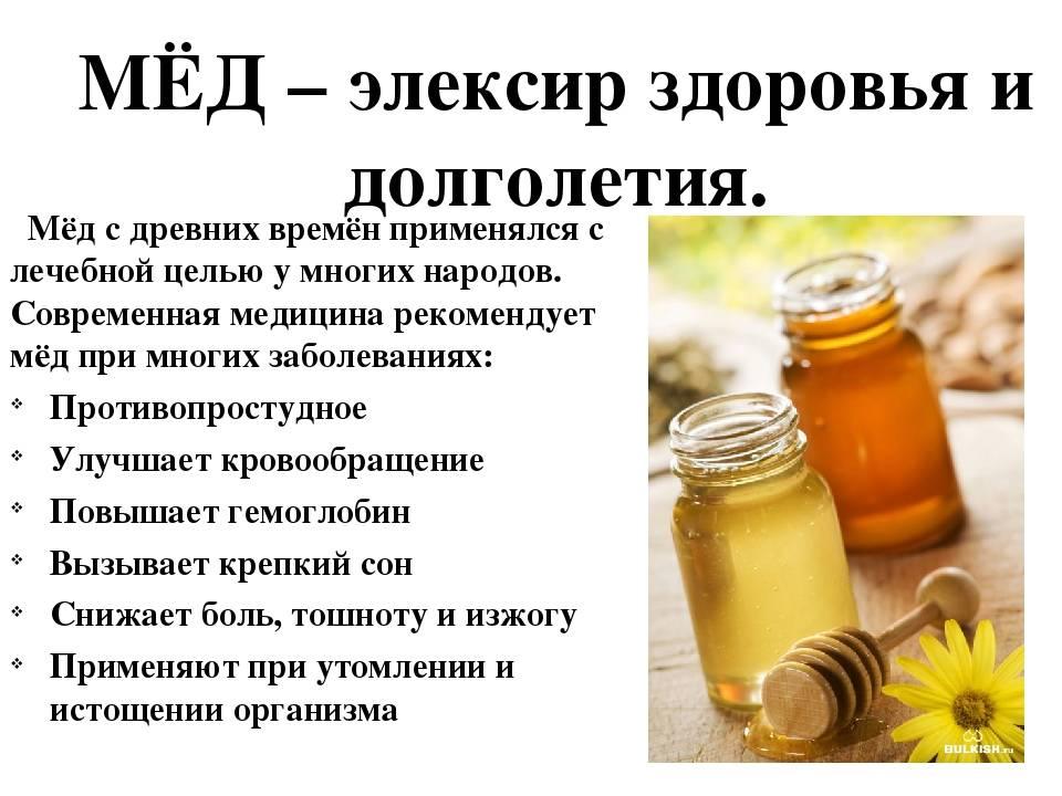 Чем полезен и вреден мед для организма человека?