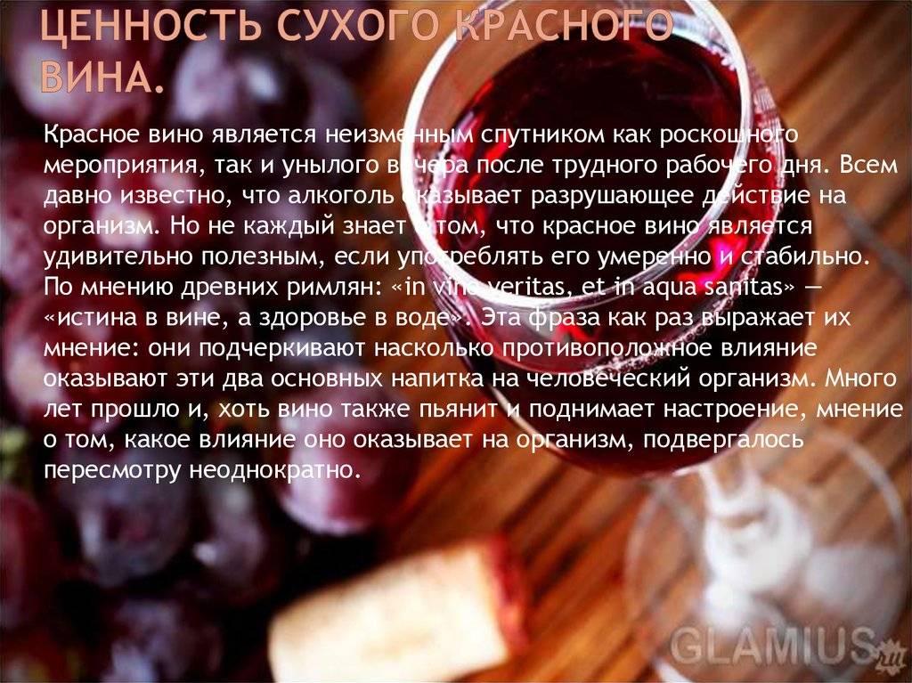 Чем полезно красное вино, свойства, состав и калорийность
