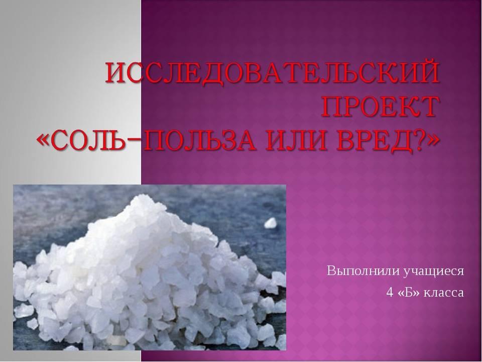 Йодированная соль. польза и вред для организма, можно ли готовить, применение, противопоказания