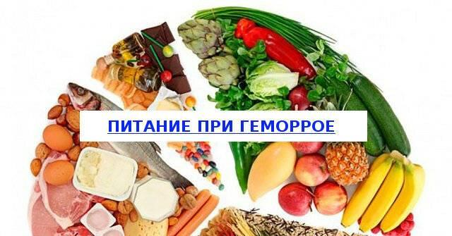 Диета при геморрое для женщин. правильное питание при деликатной проблеме.