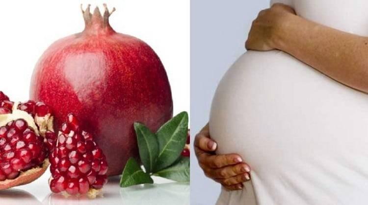 Чем полезен гранат при беременности