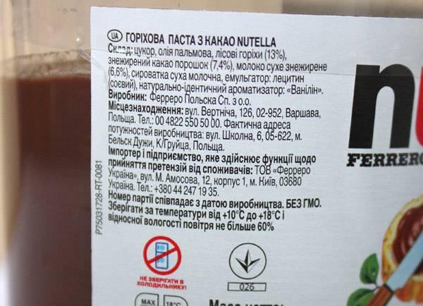 Ореховая паста нутелла польза и вред