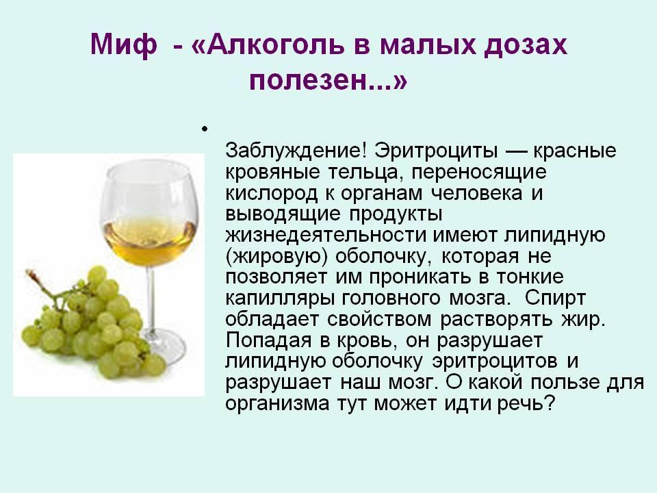 Виски вред и польза для мужчин