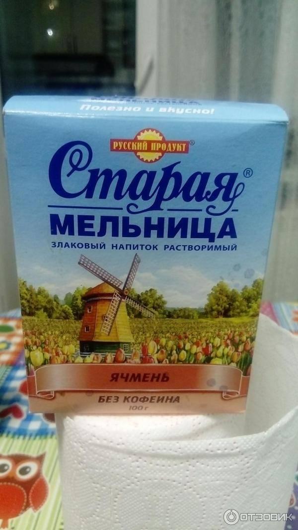 Ячменный растворимый напиток. кофе из ячменя польза и вред. в чем польза от ячменного кофе