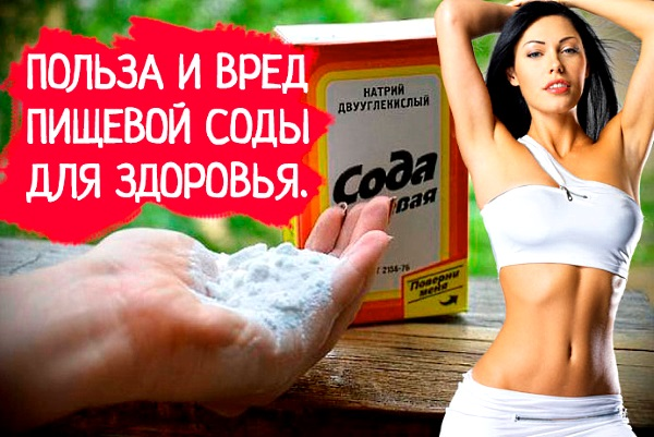 Польза содового раствора при приеме утром натощак, есть ли вред?