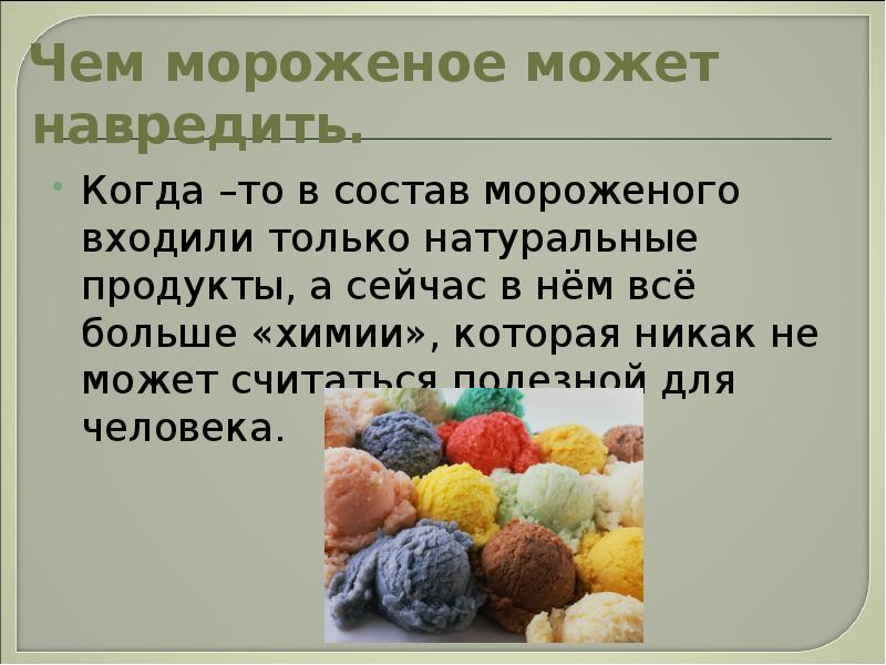 Мороженое, польза и вред для здоровья человека