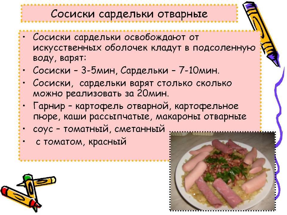 Как узнать что сосиски готовы. сколько варить сосиски, чтобы они сохранили вкус и не потеряли форму