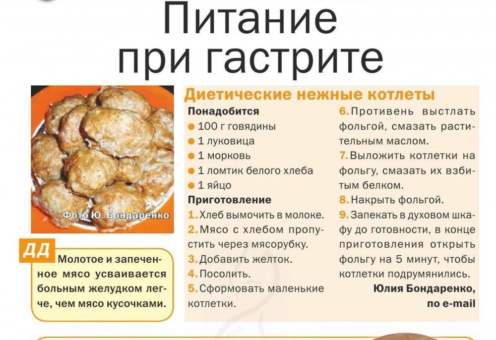Что кушать при гастрите
