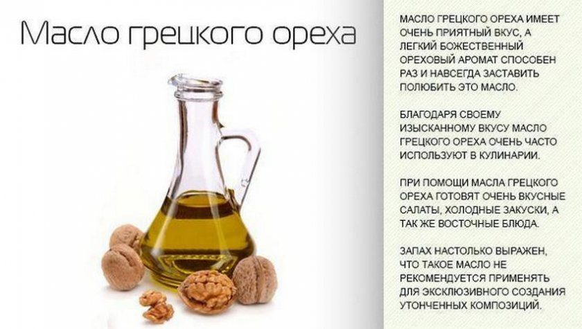 Масло грецкого ореха — свойства и применение