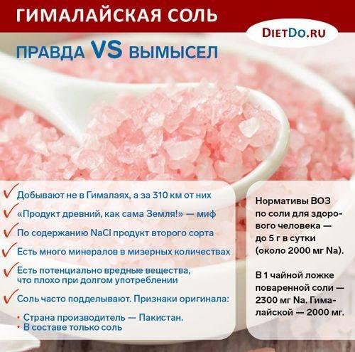 Гималайская розовая и чёрная соль: польза и вред