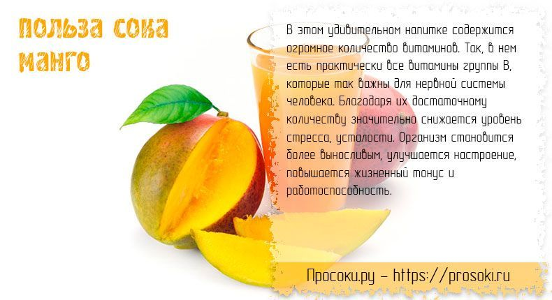 Как чистить и правильно есть манго, чтобы от тропического фрукта была только польза и никакого вреда для организма