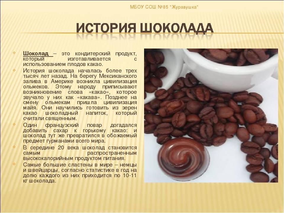 Секрет хорошего настроения: в чем польза горького шоколада для здоровья женщины?