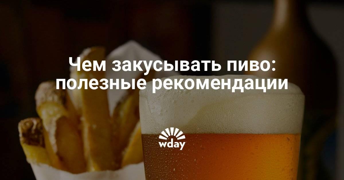 Как правильно пить пиво – об ошибках, бокалах и закуске