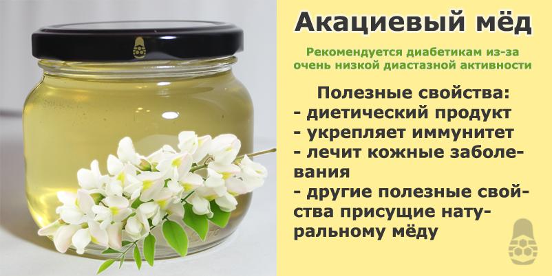 Лечебные свойства белой акации: применение в народной медицине, противопоказания и основные рецепты (105 фото и видео)