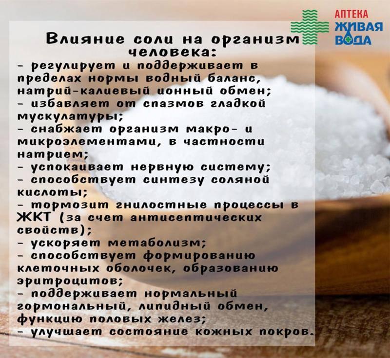 Какое влияние на организм человека оказывает каменная соль