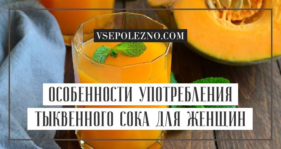 Тыквенный сок: его польза и вред
