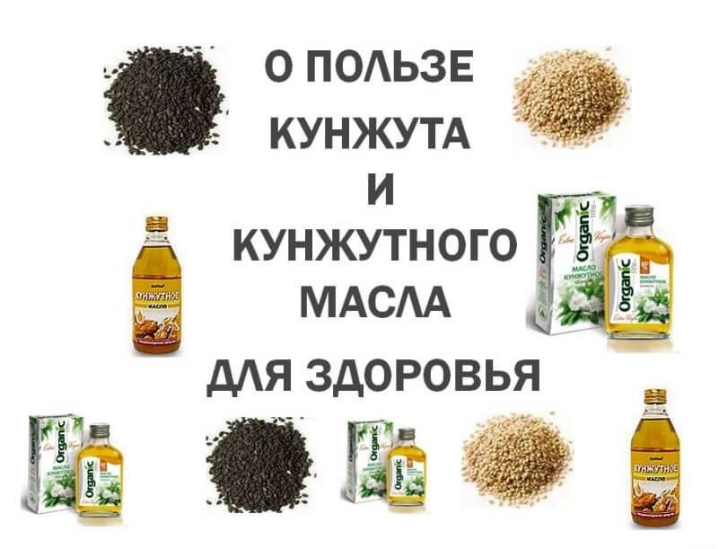 Кунжутное масло: польза и вред, как принимать, противопоказания