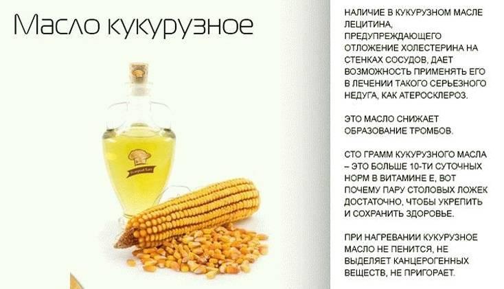 Подсолнечное масло — польза и вред для организма