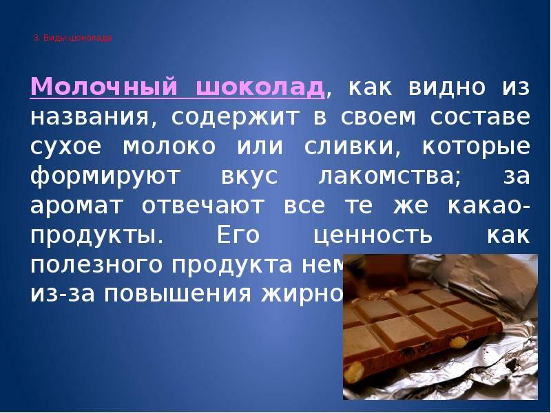 Шоколад: польза и вред горького, темного, молочного и белого для организма