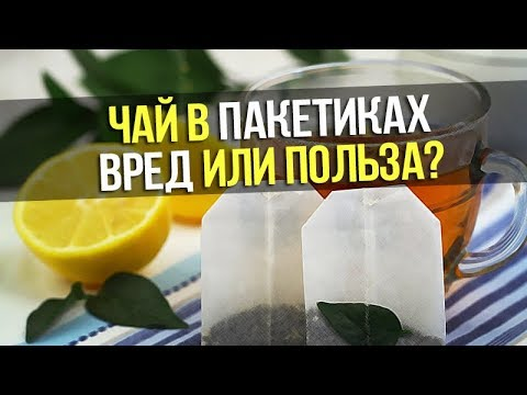 Чай в пакетиках польза и вред