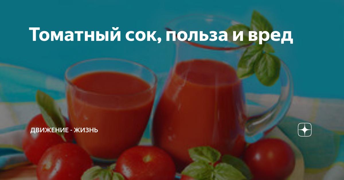 Чем полезен томатный сок для мужчин
