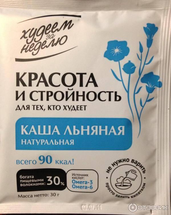 Польза льняной каши для организма мужчин и женщин