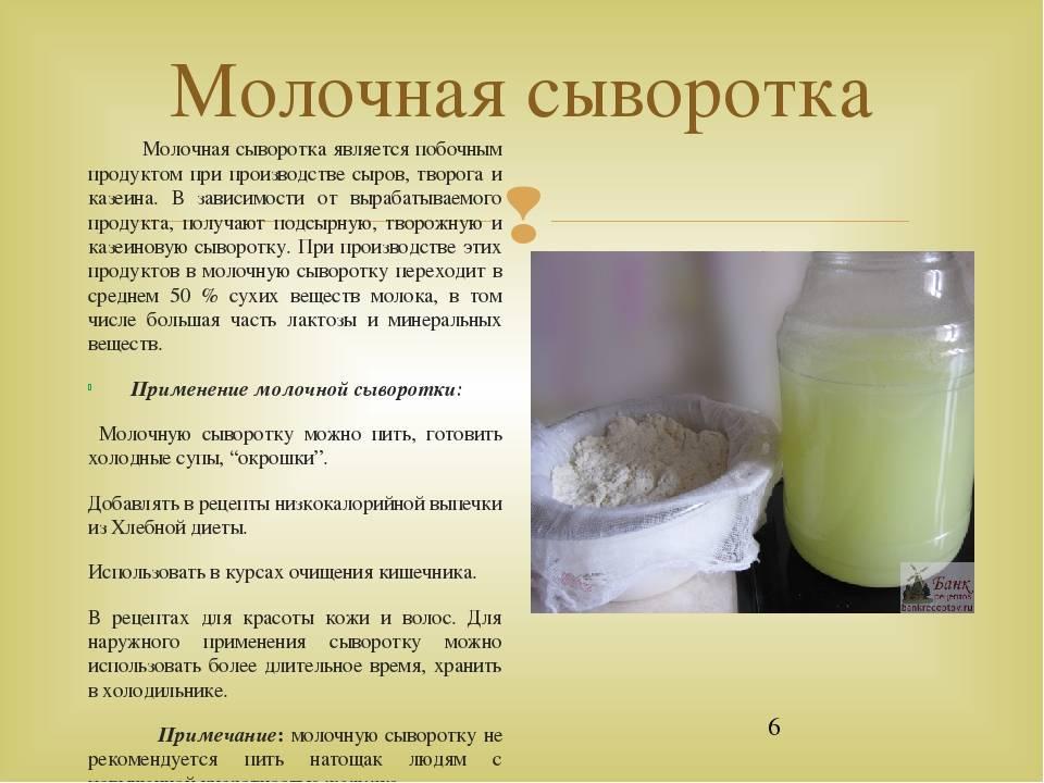 Сыворотка молочная: в чем её польза и может ли она быть вредной для здоровья. можно ли сыворотку давать детям и в каком виде?