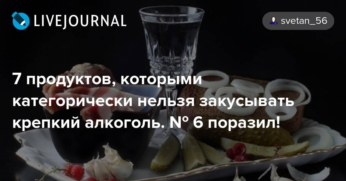 Запивать или закусывать водку — что лучше? какие закуски к водке приготовить, чтобы не болеть