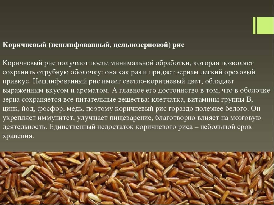 Свойства коричневого риса: польза и вред