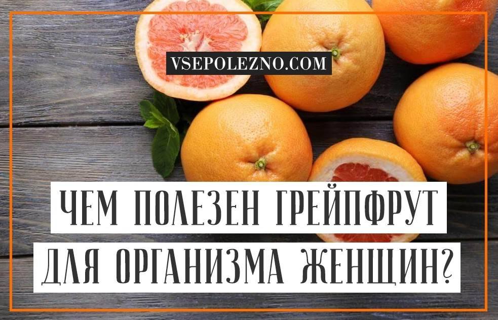 Грейпфрут: польза и вред, диета для похудения