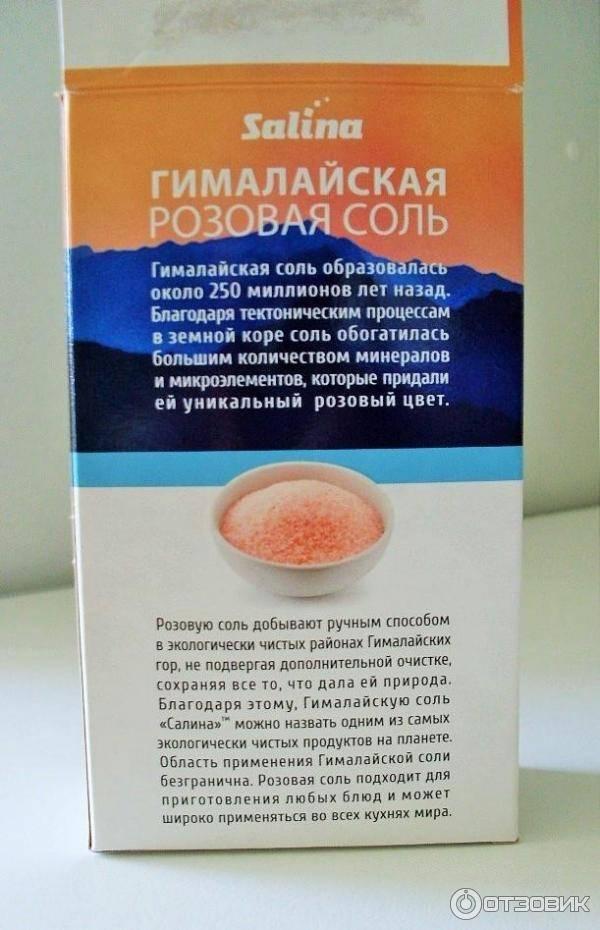 Розовая гималайская соль и ее свойства, химический состав, полезные свойства, возможный вред и противопоказания