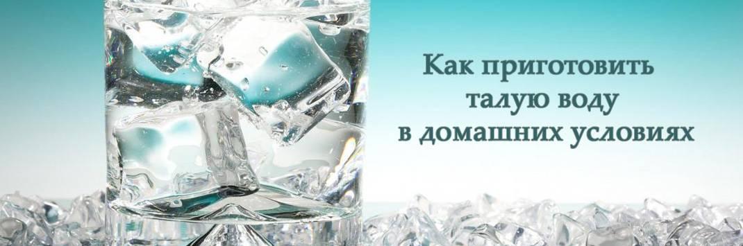От талой воды есть польза и вред, и доктор решит, пить или нет