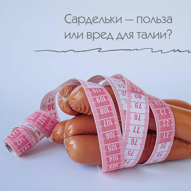 Вред современной колбасы