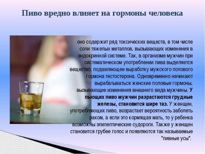 Польза и вред пива для мужского организма