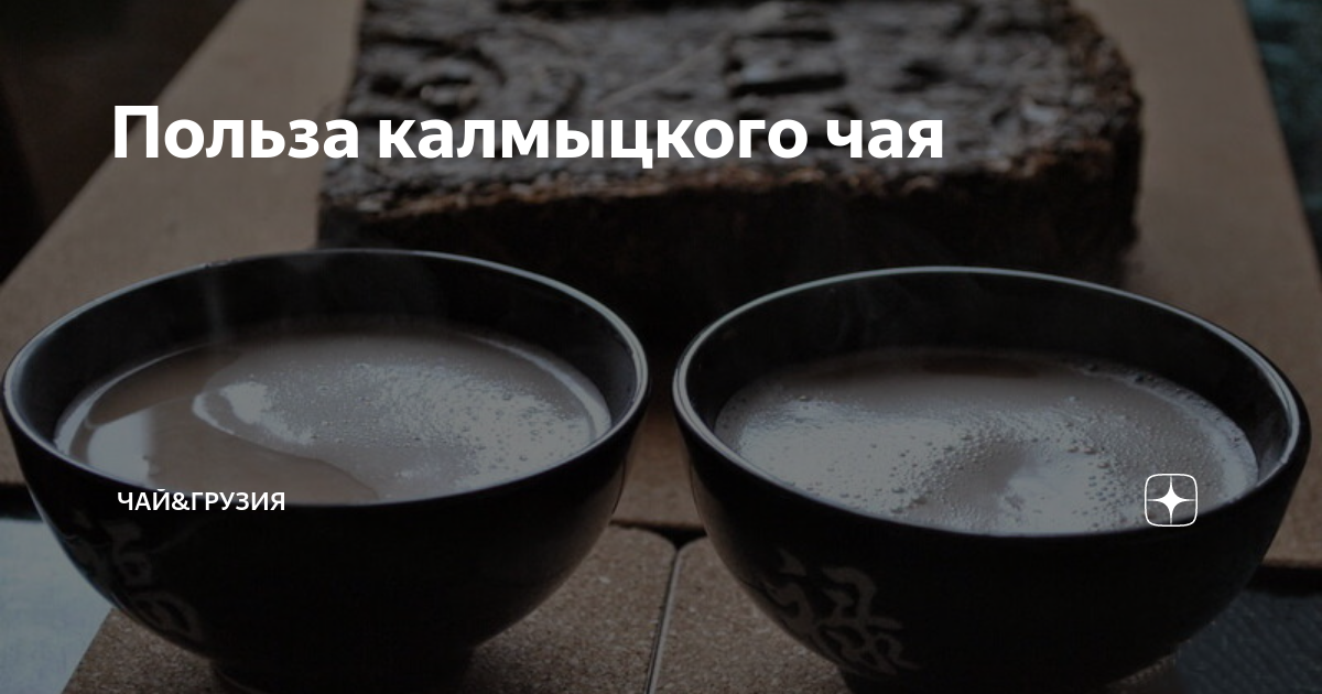 Калмыцкий чай — польза и вред для здоровья