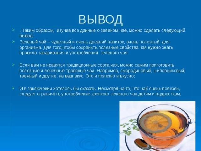 Черный чай: польза и вред, полезные свойства и противопоказания